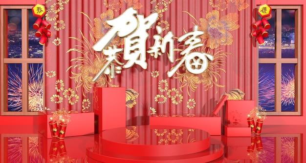 Рендеринг cinema 4d платформы на красном фоне с украшениями в китайском стиле