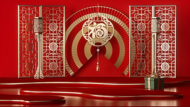 중국 스타일 장식으로 빨간색 배경 플랫폼의 시네마 4d 렌더링