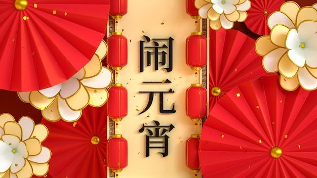 中国風の装飾が施された抽象的な赤い背景のシネマ4dレンダリング