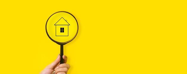 拡大鏡、家の検索の概念の建物