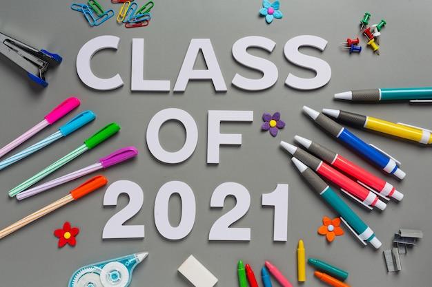 2021年のクラスおめでとう卒業生