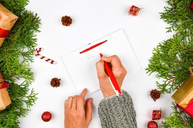 クリスマスに欲しいギフトのリストを閉じる