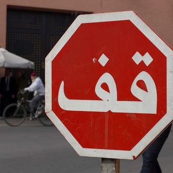 Close-up of a stop sign, bab agnaou, marrakesh, morocco