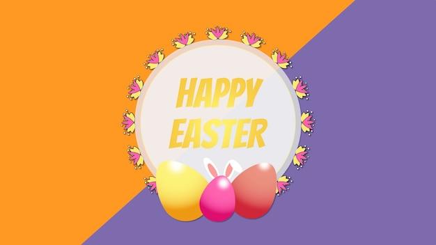 Текст и яйцо пасхи крупного плана счастливые на оранжевом и фиолетовом фоне. роскошный и элегантный шаблон динамичного стиля для праздника