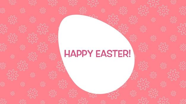 근접 촬영 행복 한 부활절 텍스트와 장미 배경에 계란입니다. 휴가를 위한 고급스럽고 우아한 동적 스타일 템플릿