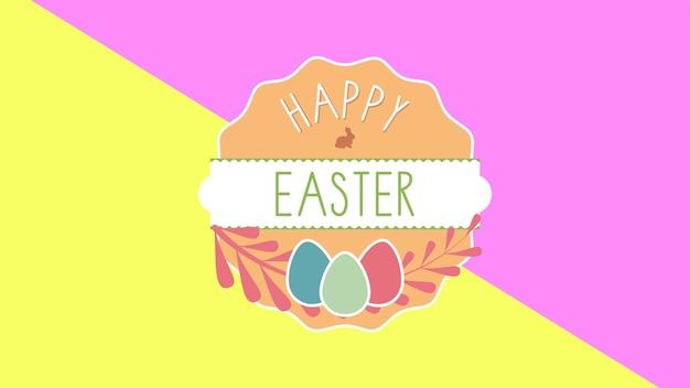 근접 촬영 행복 한 부활절 텍스트와 노란색과 분홍색 배경에 계란. 휴가를 위한 고급스럽고 우아한 동적 스타일 템플릿