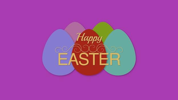 Текст и яйца пасхи крупного плана счастливые на фиолетовой предпосылке. роскошный и элегантный шаблон динамичного стиля для праздника