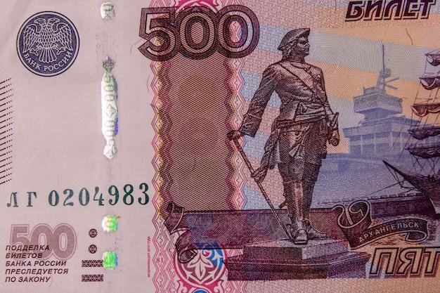 Крупным планом российская банкнота в пятьсот рублей