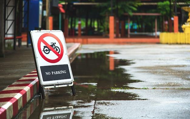 駐車場の標識のクローズアップ
