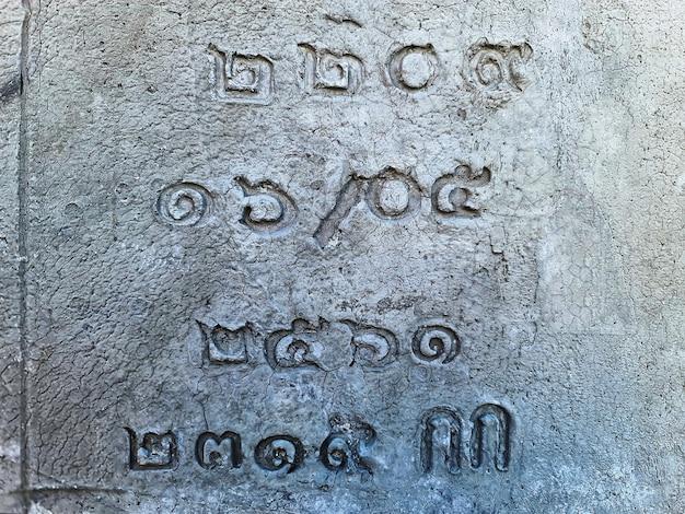 コンクリートの壁に刻まれたクローズアップタイの数字