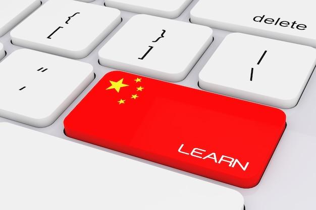 中国の旗と学習サインの極端なクローズアップとコンピューターのキーボードキー。 3dレンダリング。