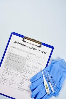 Коронавирусная тестовая форма