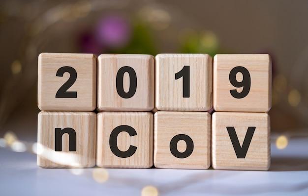 코로나 바이러스, 나무 큐브에 텍스트 2019 ncov 개념. covid-19, 우한의 신종 코로나 바이러스 질병 2019.