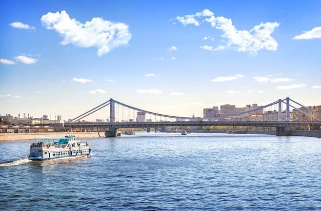 夏の晴れた日のモスクワのモスクワ川のクリミア橋と遊覧船