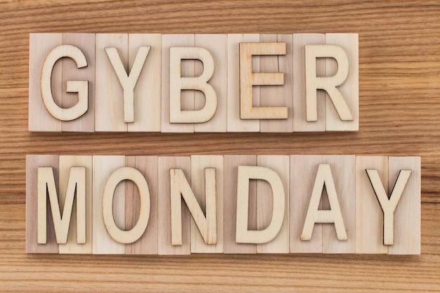 サイバーマンデー-オンラインショッピングとマーケティングの概念-テキスト、木製の背景に木製の文字。