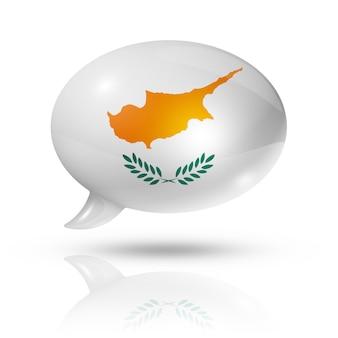 キプロスの国旗の吹き出し