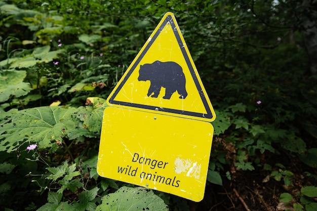 국립 공원 경로에 위험 곰 기호