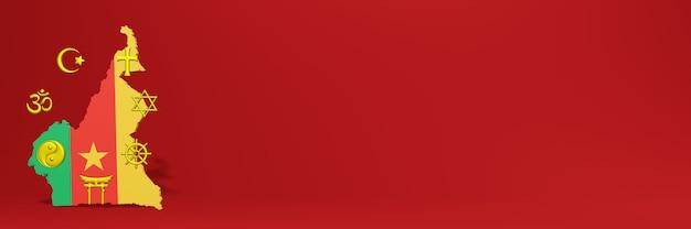 웹사이트 표지를 위한 카메룬의 종교 분포 및 다원주의의 다양성에 관한 데이터