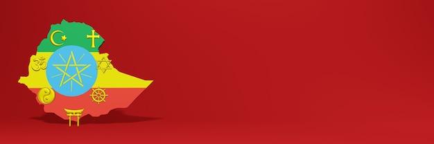 웹사이트 표지를 위한 에티오피아의 종교 분포 및 다원주의의 다양성에 관한 데이터