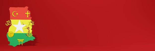 웹사이트 표지를 위한 가나의 종교 분포 및 다원주의의 다양성에 관한 데이터
