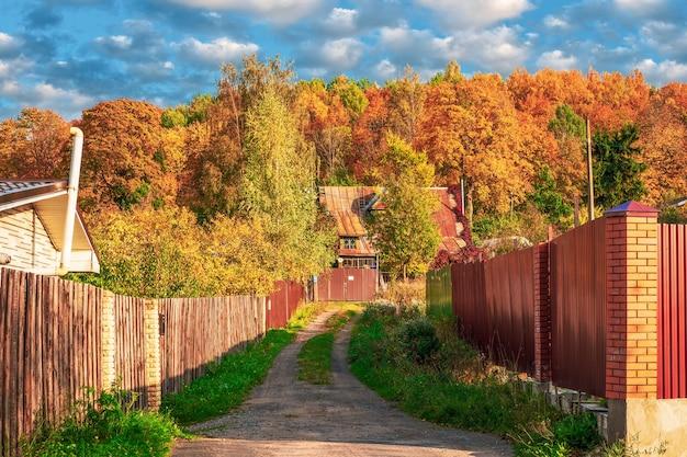 Тупиковая деревня осенняя улица. сельская усадьба. россия.