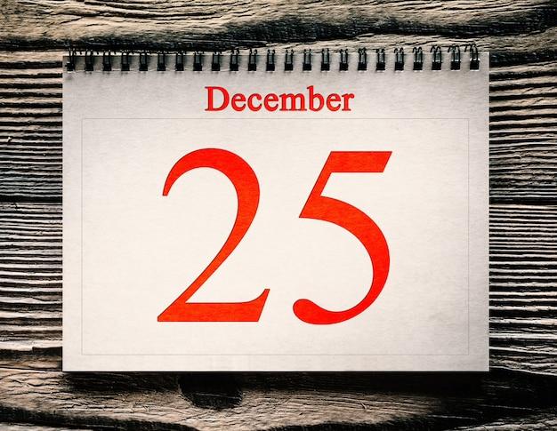 カレンダーの12月の日付