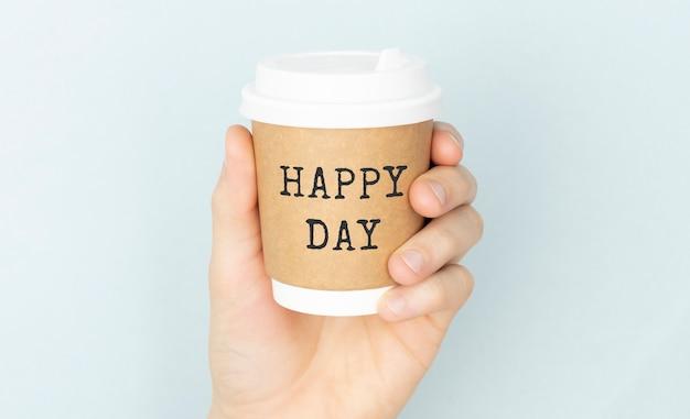 幸せな一日のテキストを手にしたおいしいコーヒー。おはようコンセプト