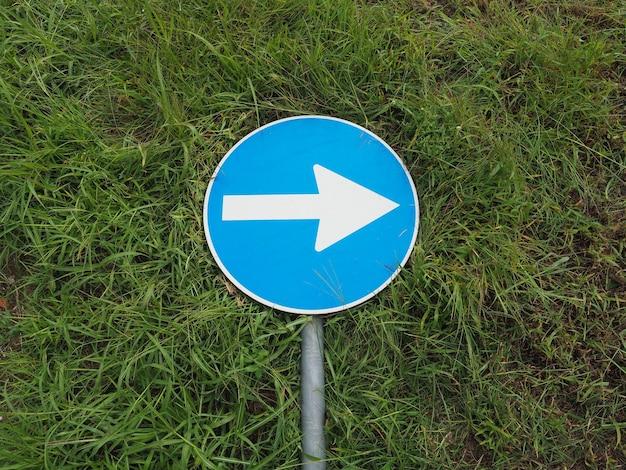 方向矢印記号