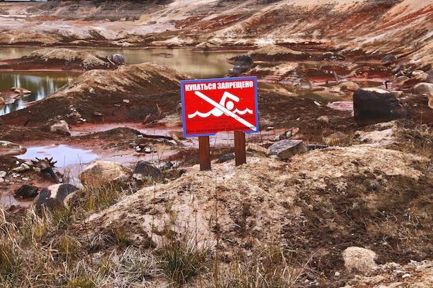 干上がった湖の底が汚れている生態学的問題