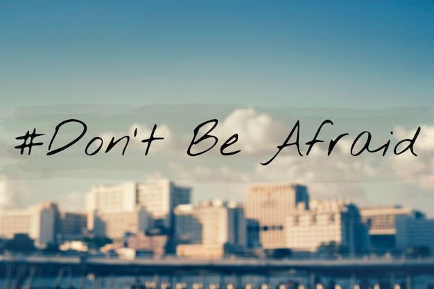 素晴らしいことを恐れないでください。