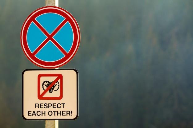 お互いを尊重する言葉で道路標識を駐車しないでください