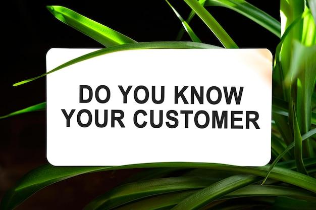 녹색 잎으로 둘러싸인 흰색의 고객 텍스트를 아십니까