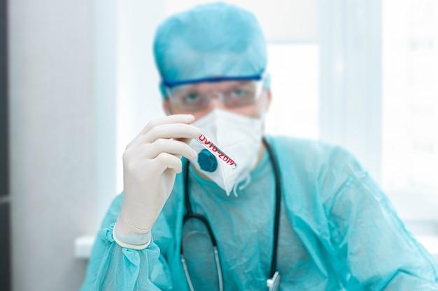 コロナウイルス試験管を持つ医師疫学者