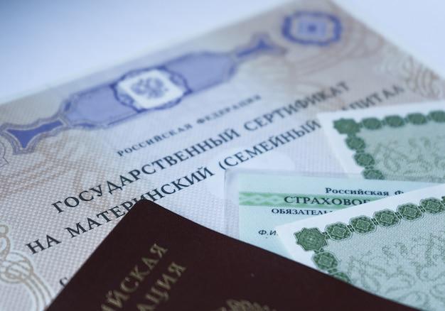 Документы на оплату материнского капитала на детей в россии