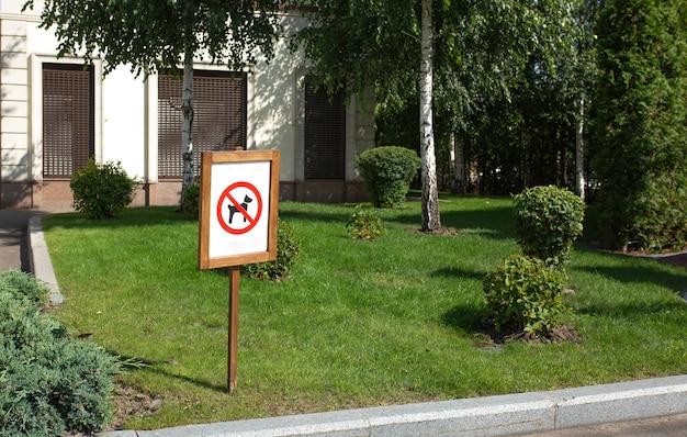 公園での犬の禁止標識。テキスト用のスペース
