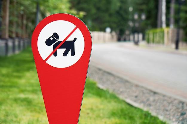 コテージ村の通りの犬の散歩禁止標識