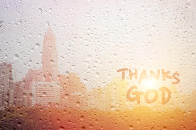 鏡に神に感謝する