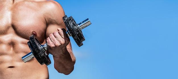 Гантели мускулистые парни культуриста упражнения с гантелями мышцы с гантелями