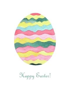 Пасхальная открытка. акварель полосатое яйцо весной яркие цвета и текст на белом фоне. декоративная открытка