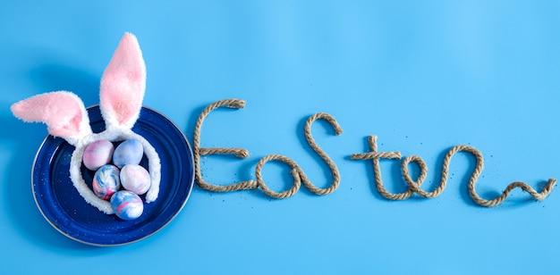 イースター装飾のアイテムと青のイースター創造的な碑文。