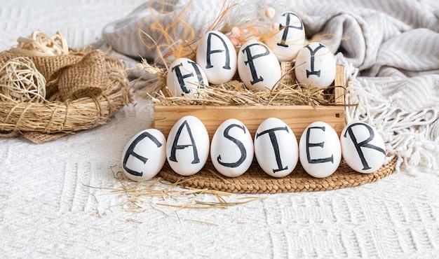 Пасхальные яйца с надписью счастливой пасхи