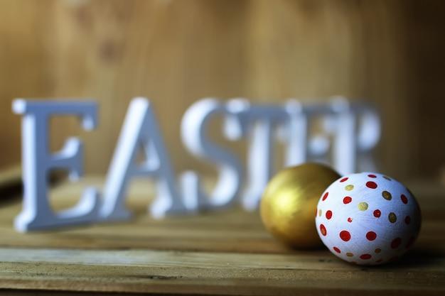 イースターの花の卵の木製の背景