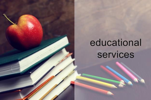 교육 서비스 배경