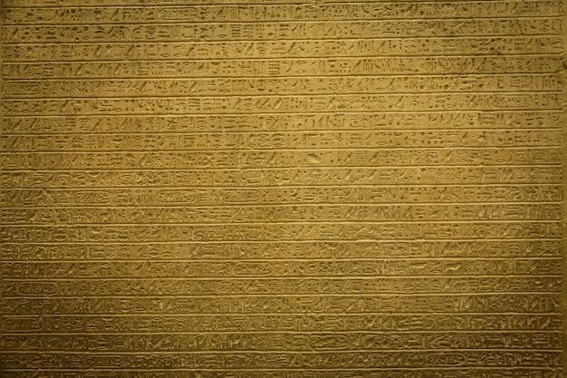 石灰岩のエジプトの象形文字、紀元前1500年から1200年