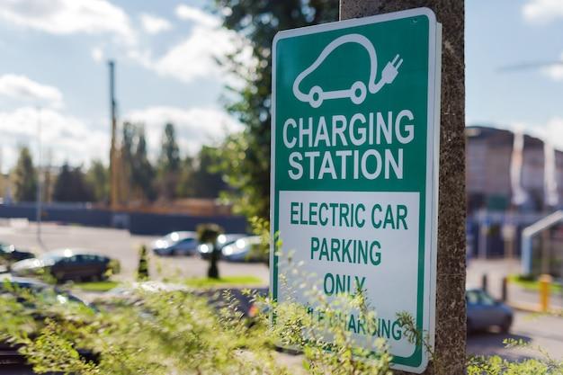 Станция зарядки дорожных знаков для электромобилей