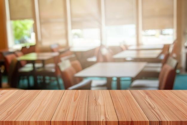 レストランの背景がぼやけた空の木製テーブルトップ、抽象的な背景は、製品の表示やモンタージュに使用できます。