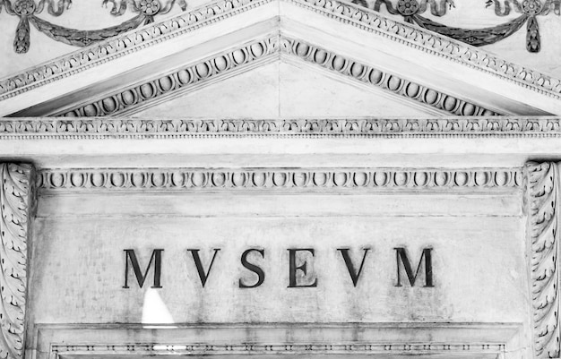 Вход в старинный музей, буквы на оригинальном мраморе.