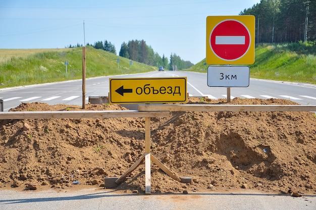 立ち入り禁止迂回方向
