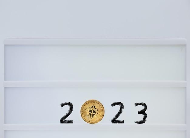 イーサリアム2023。イーサリアムは数字の隣にあります。2。2023年の価格イーサリアムの予測。