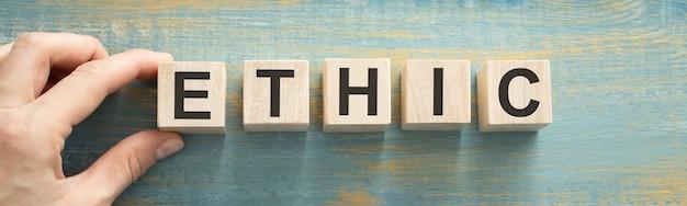 木製の立方体に関する倫理の言葉。社会的およびビジネスの概念。